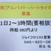 2018年12月4日Ⅱ  若葉台店で募集中!!